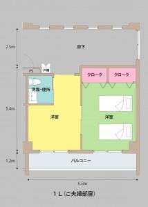 ③1L(ご夫婦部屋)修正★ - コピー (2)